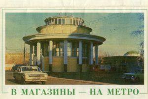 Магазины Москвы
