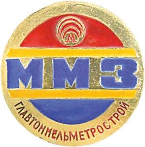Подразделения Мосметростроя