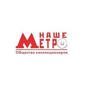 """Общество коллекционеров """"Наше метро"""""""