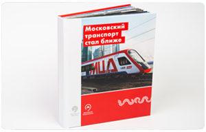 Из альбома «Московский транспорт стал ближе»