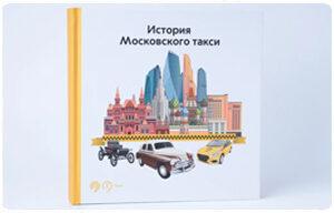 Из альбома «История Московского такси»