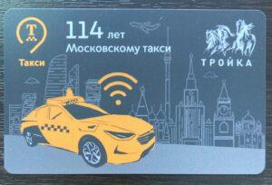 """Последний день выдачи карт """"114 лет Московскому такси"""""""